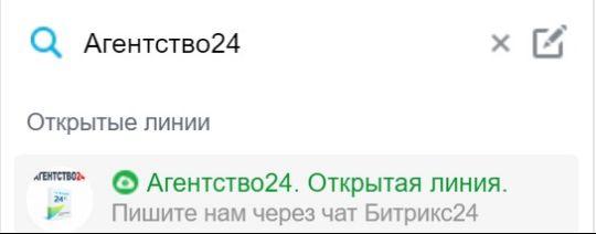 Агентство24 Открытая линия в Битрикс24.Network