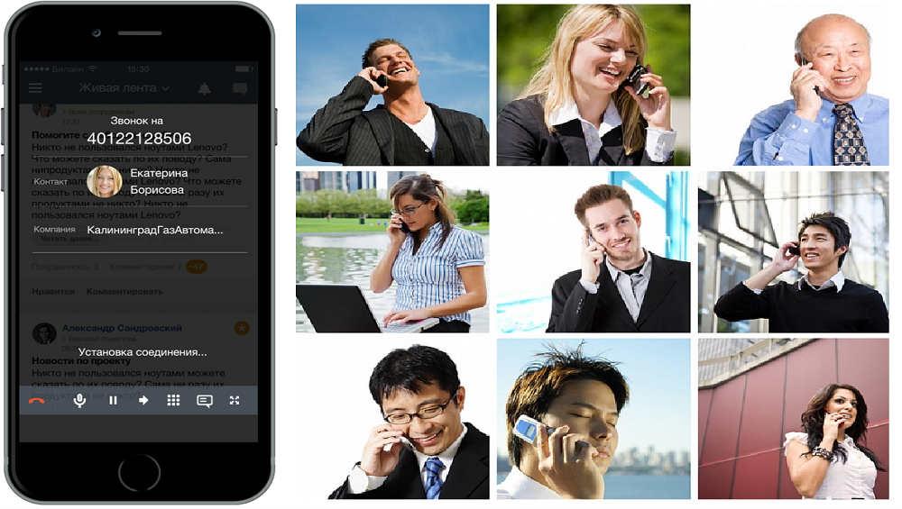 Телефония в Битрикс24