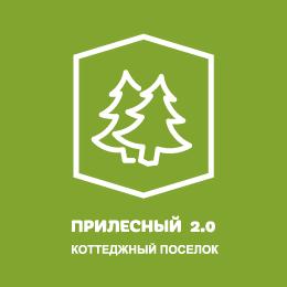 коттеджный поселок Прилесный 2.0