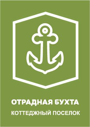 коттеджный поселок Отрадная Бухта