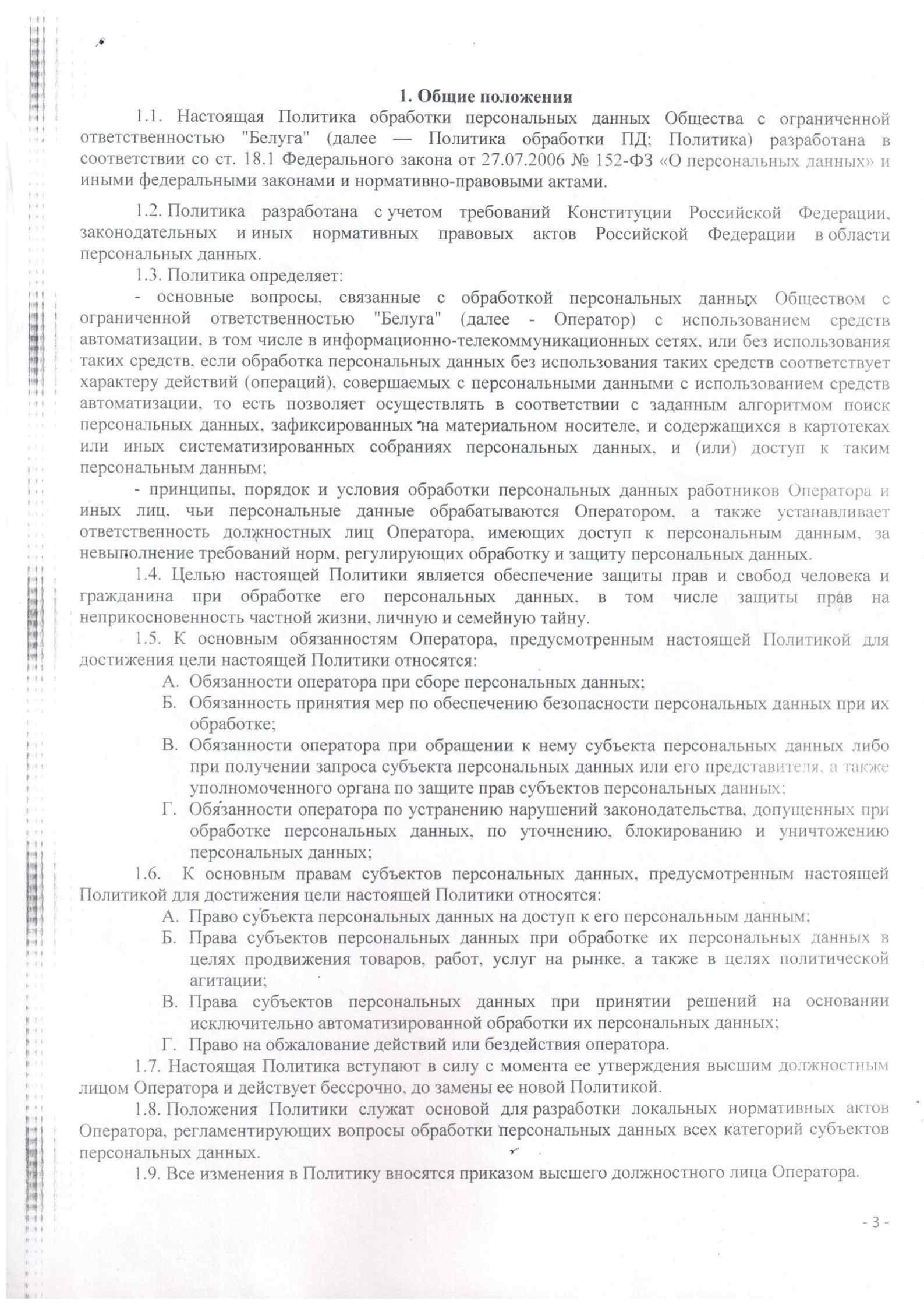 """Политика обработки данных Автосалон ООО """"Белуга"""" Автокредитование"""