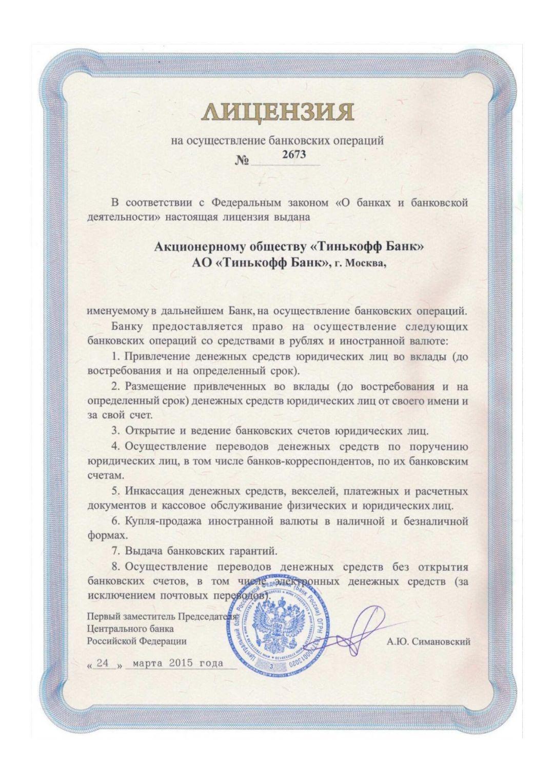 """Лицензия Автосалон ООО """"Белуга"""" Автокредитование"""