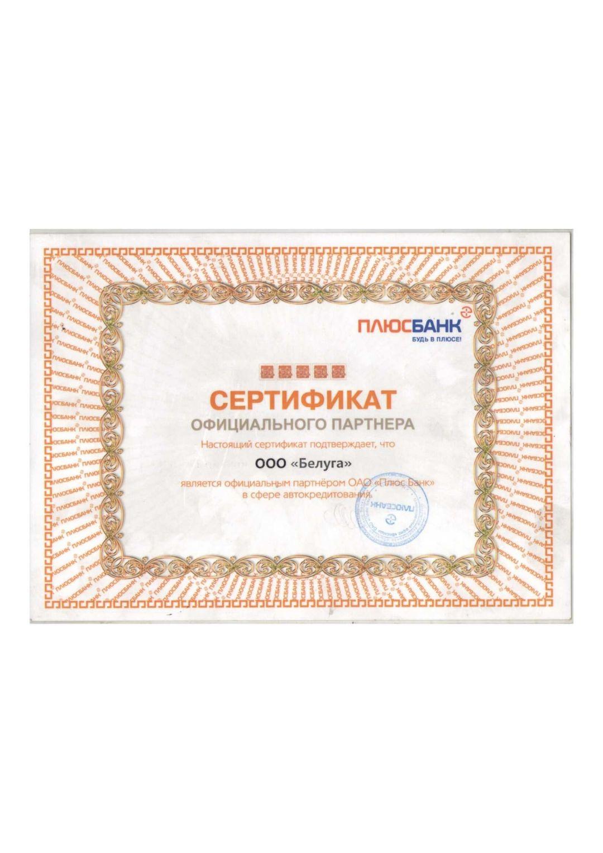 "Сертификат Автосалон ООО ""Белуга"" Автокредитование"