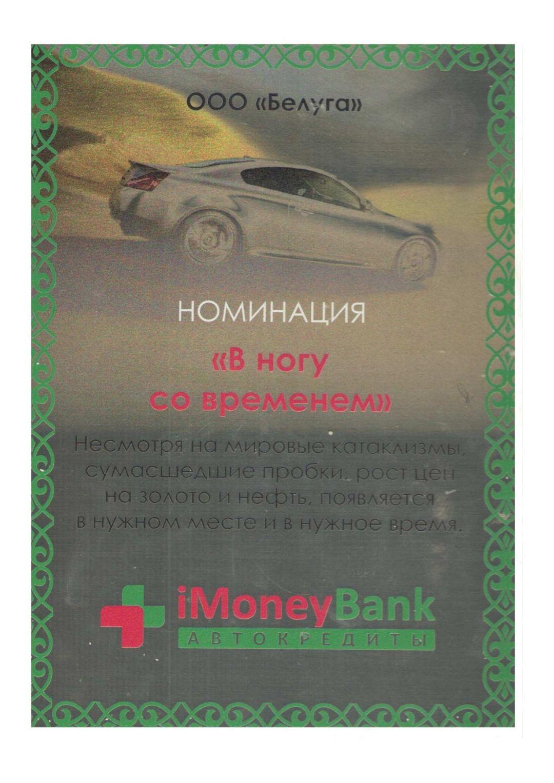 """Благодарность Автосалон ООО """"Белуга"""" Автокредитование"""