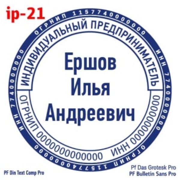 shablonip-#21
