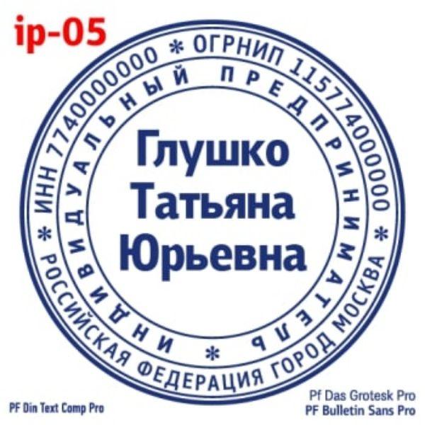 shablonip-#5
