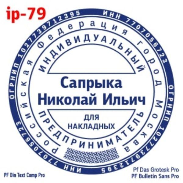 shablonip-#79