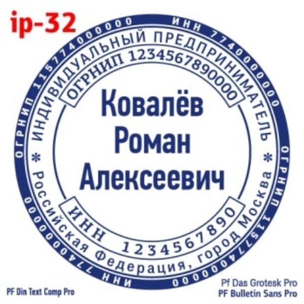 shablonip-#32