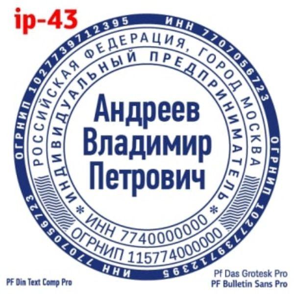 shablonip-#43