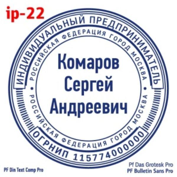 shablonip-#22