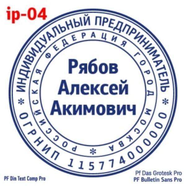shablonip-#4