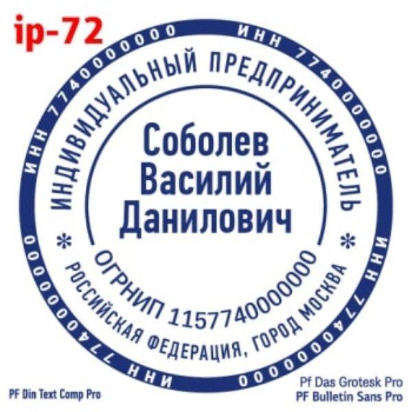 shablonip-#72