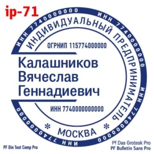 shablonip-#71