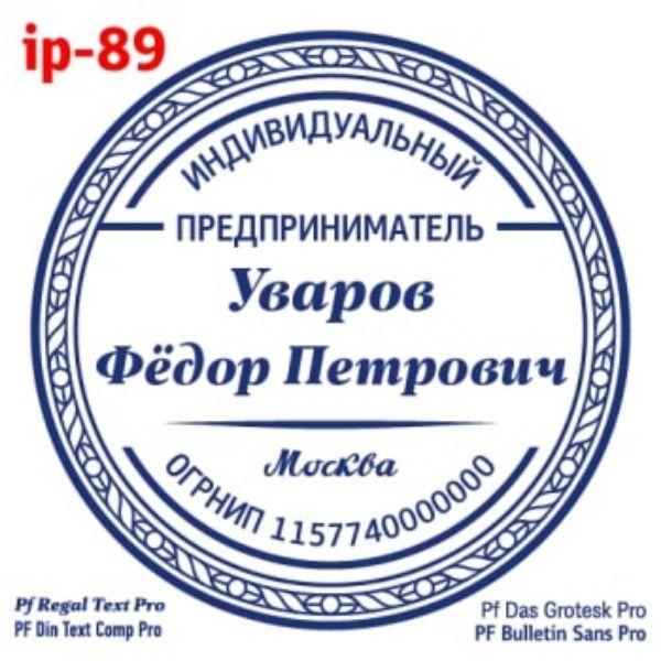 shablonip-#89