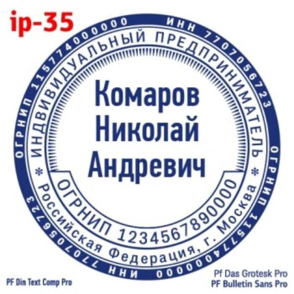 shablonip-#35