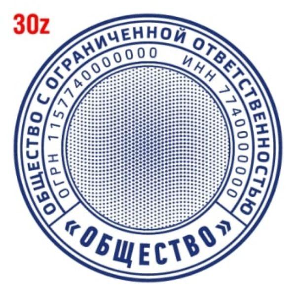 pechat-s-zashhitoj-30