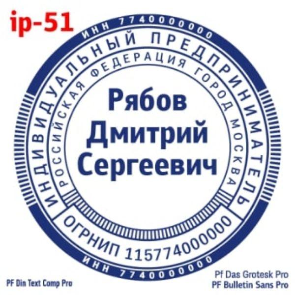 shablonip-#51