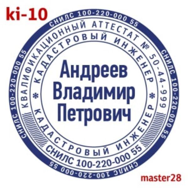 pechat-kadastrovyx-inzhenerov-10