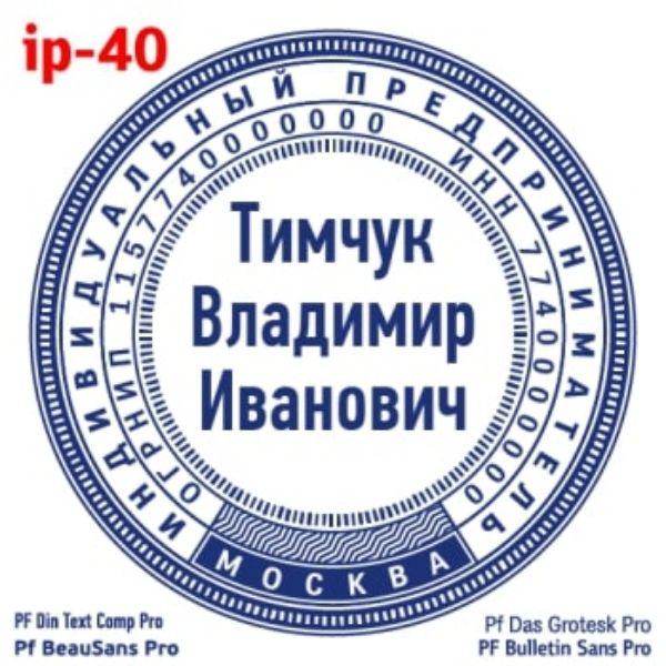 shablonip-#40