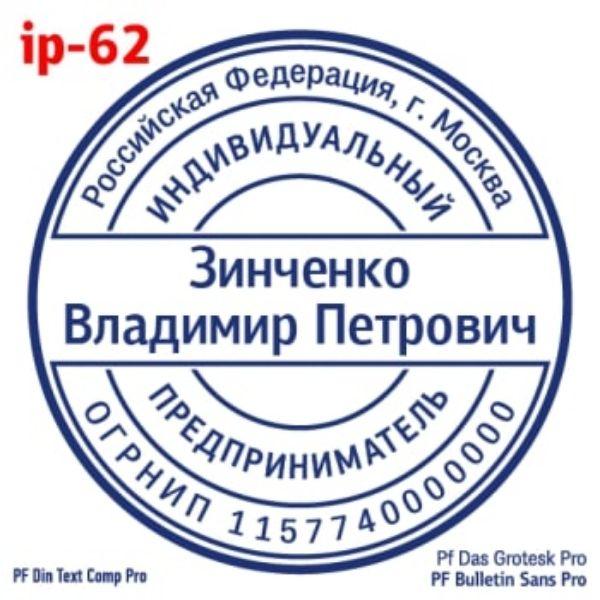 shablonip-#62