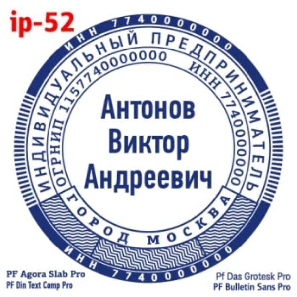 shablonip-#52