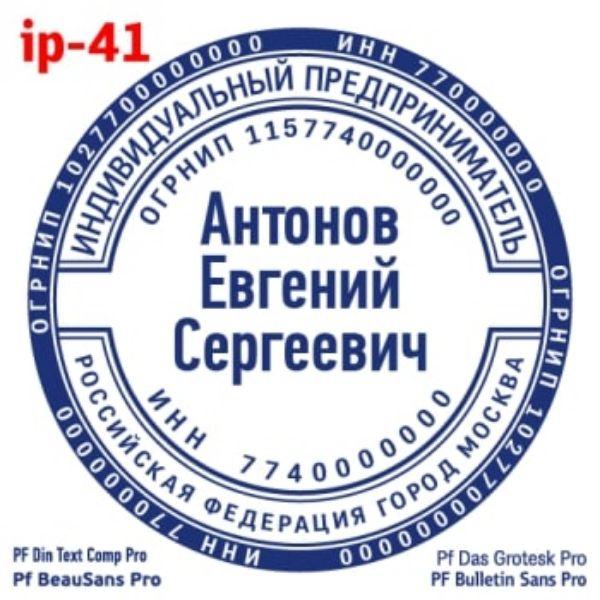 shablonip-#41