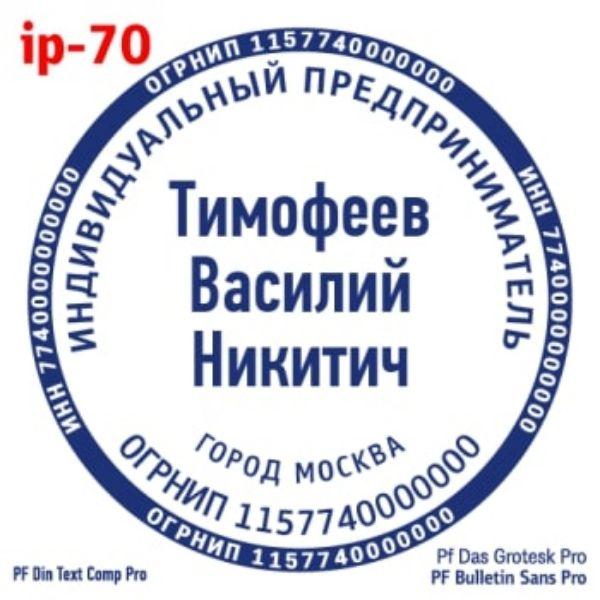 shablonip-#70