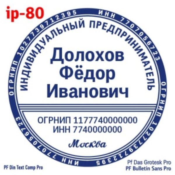 shablonip-#80