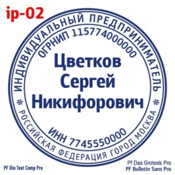 shablonip-#2