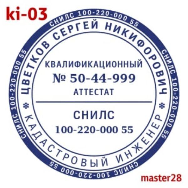 pechat-kadastrovyx-inzhenerov-3