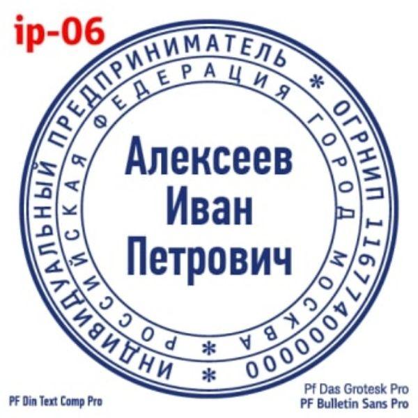shablonip-#6