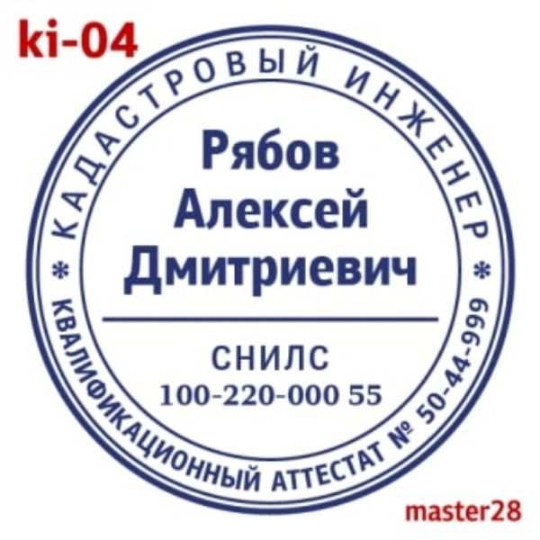 pechat-kadastrovyx-inzhenerov-4