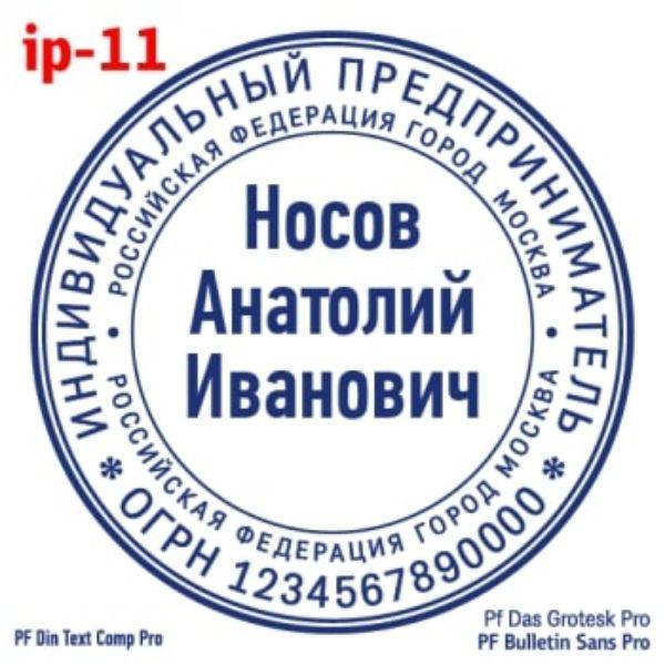 shablonip-#11