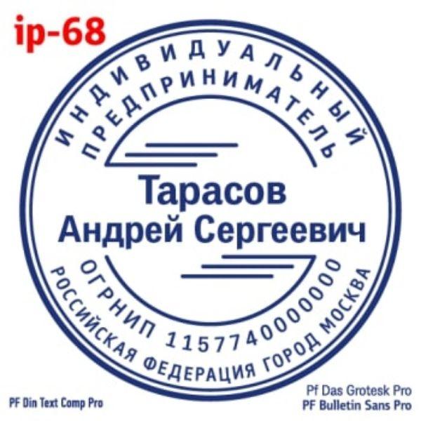 shablonip-#68