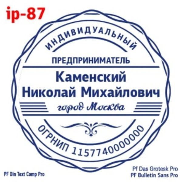 shablonip-#87