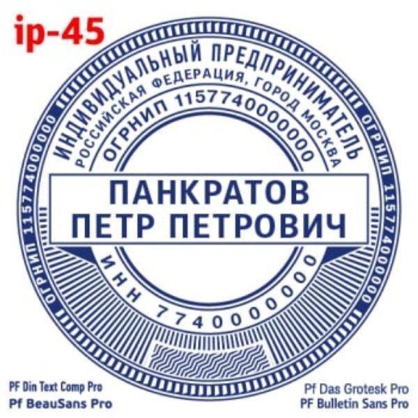 shablonip-#45