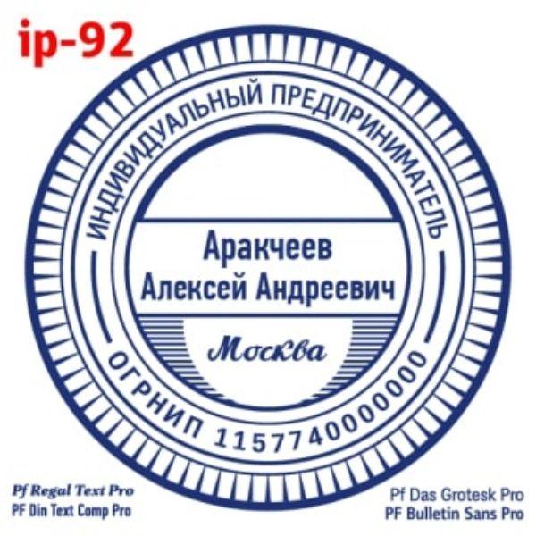 shablonip-#92