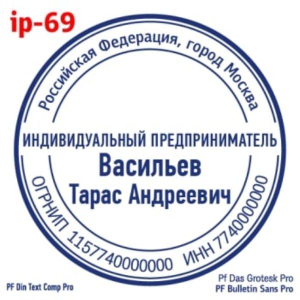 shablonip-#69