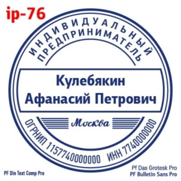 shablonip-#76