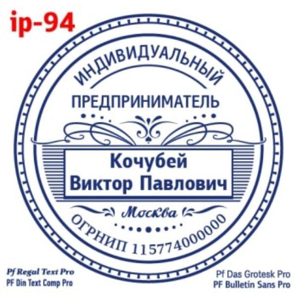 shablonip-#94