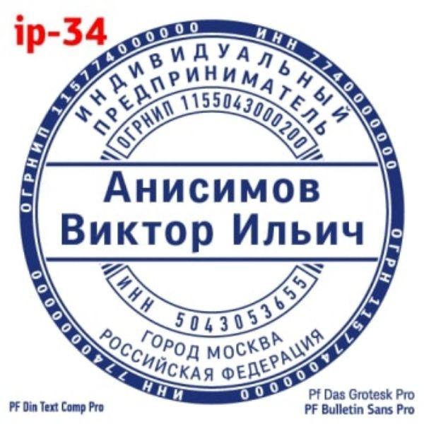 shablonip-#34