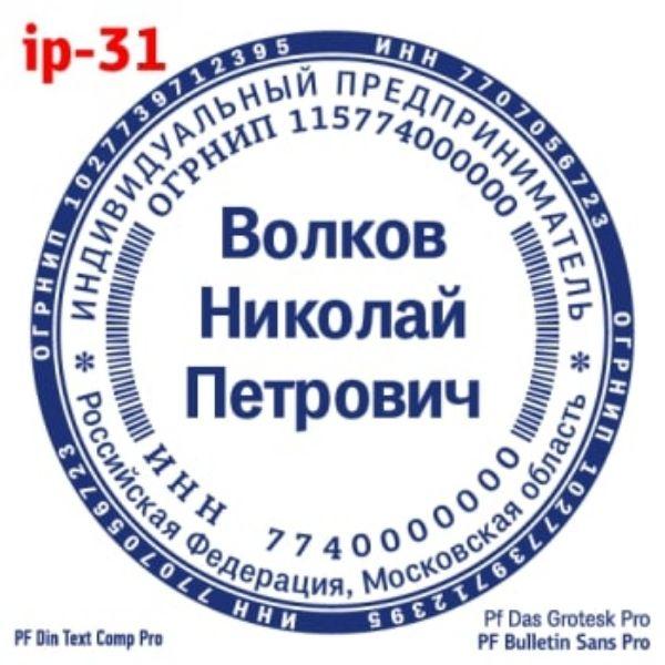 shablonip-#31