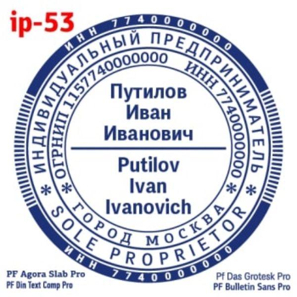 shablonip-#53