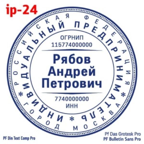 shablonip-#24