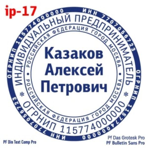 shablonip-#17
