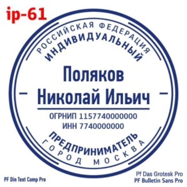 shablonip-#61