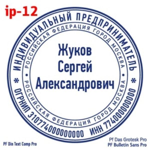 shablonip-#12