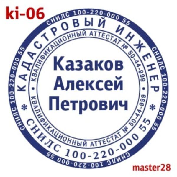 pechat-kadastrovyx-inzhenerov-6