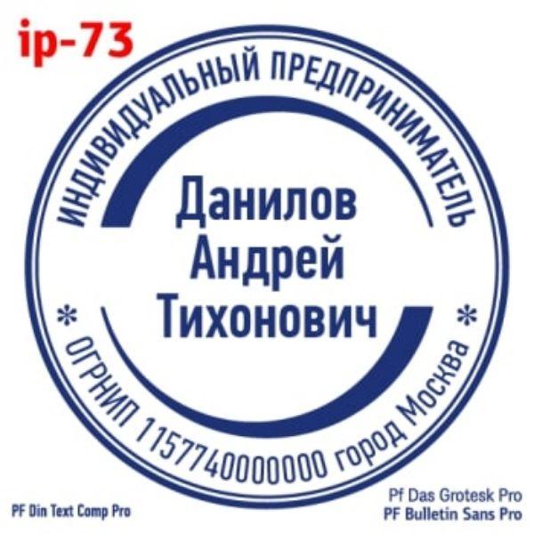 shablonip-#73