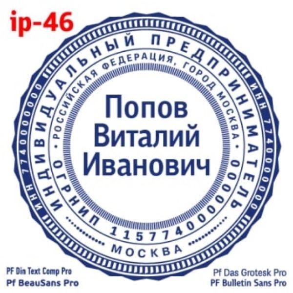 shablonip-#46